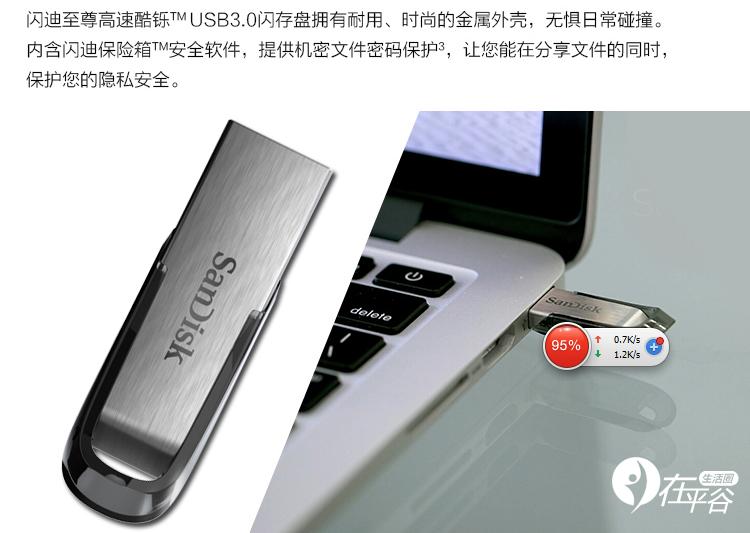 闪迪(SanDisk)酷铄(CZ73) USB3.0 金属U盘 32GB 读150MB/秒