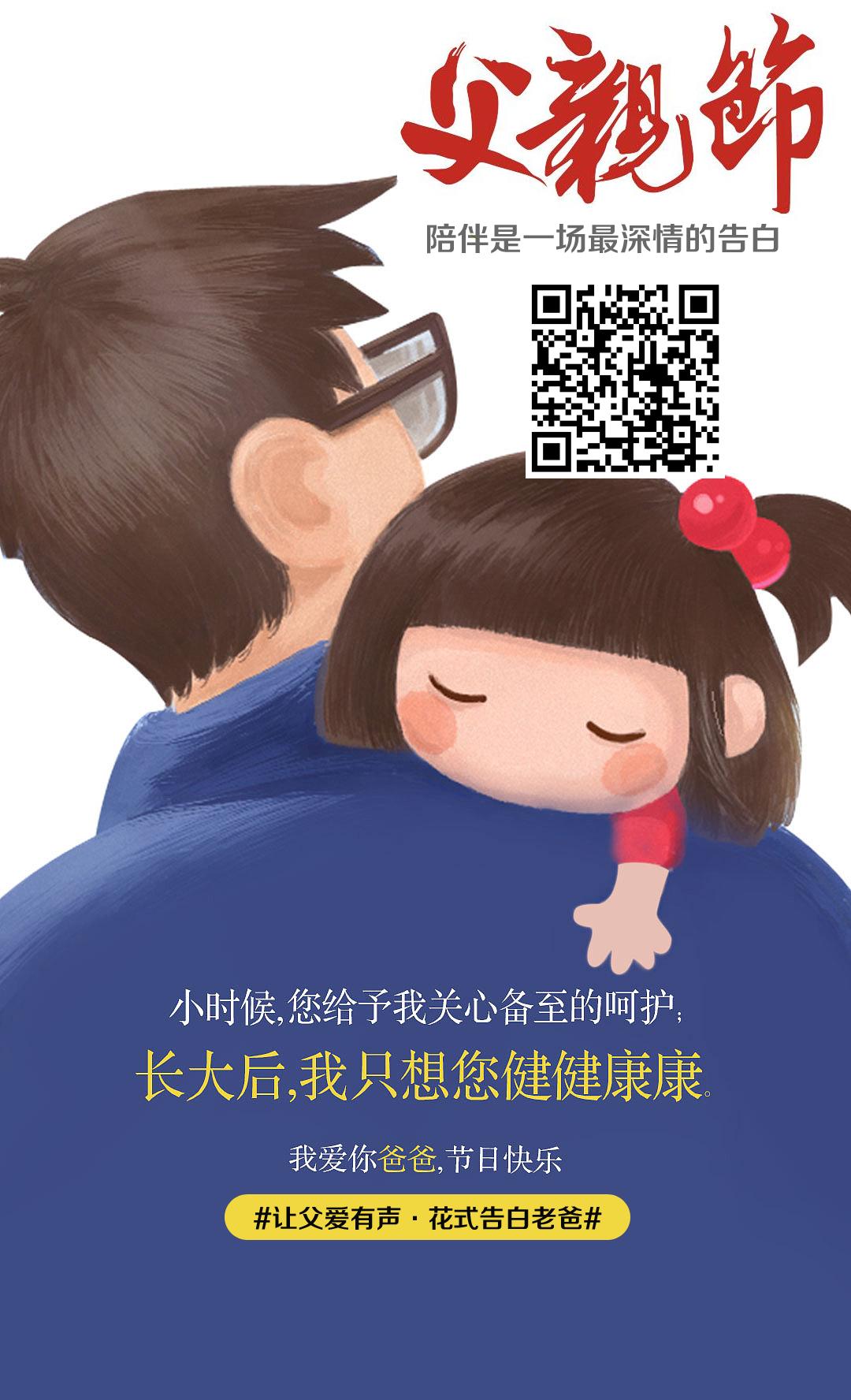 「今日话题」父亲节有奖互动 #让父爱有声·花式告白老爸# 你最想对爸爸说点什么?