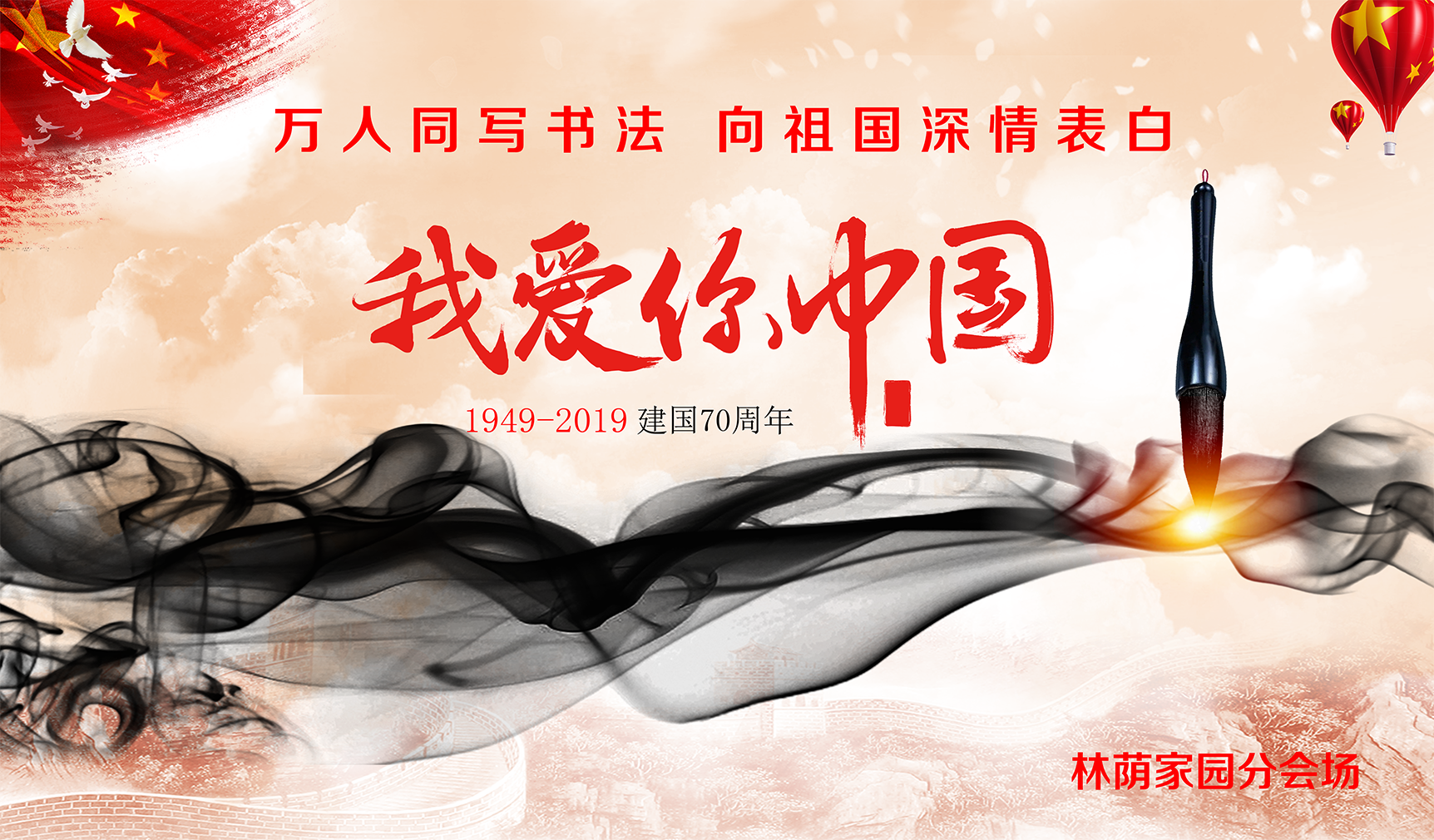 万人书法活动——我爱你,中国!向祖国深情表白