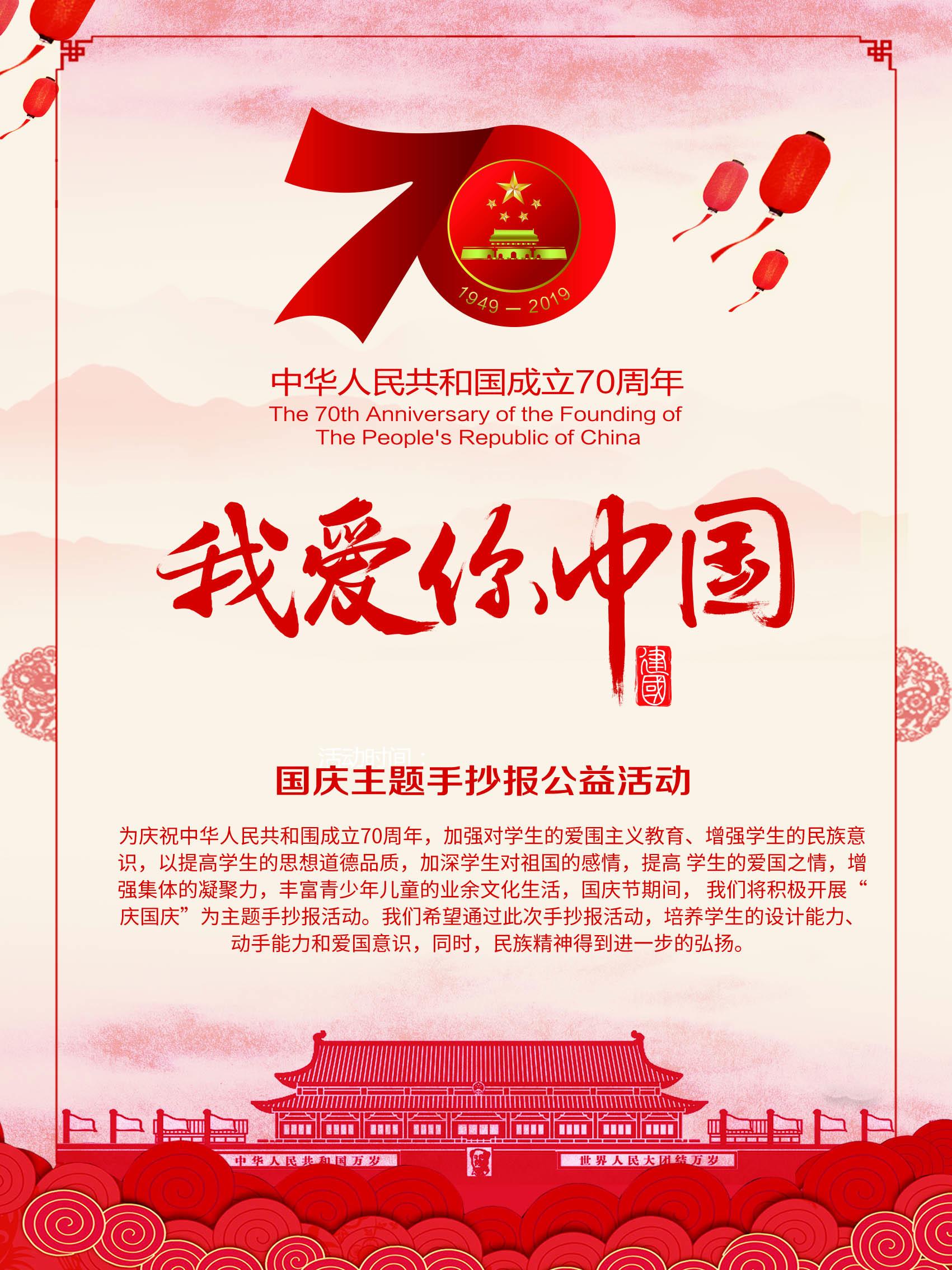 """""""我爱你,中国!""""国庆主题手抄报公益活动"""
