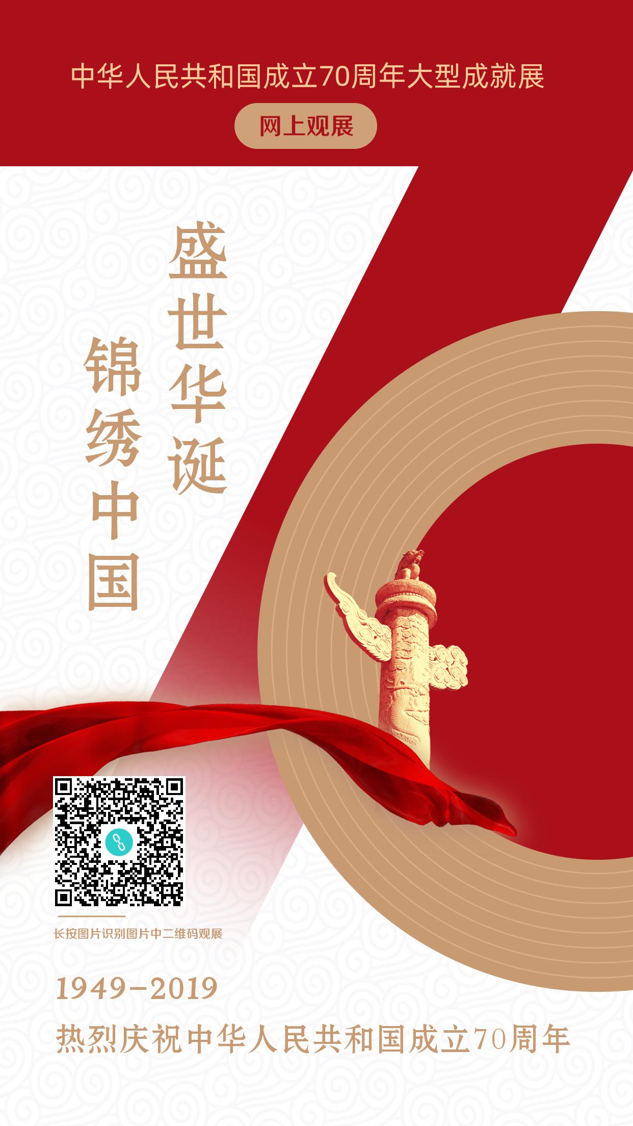 """中华人民共和国成立70周年大型成就展""""网上展览""""线上开启"""