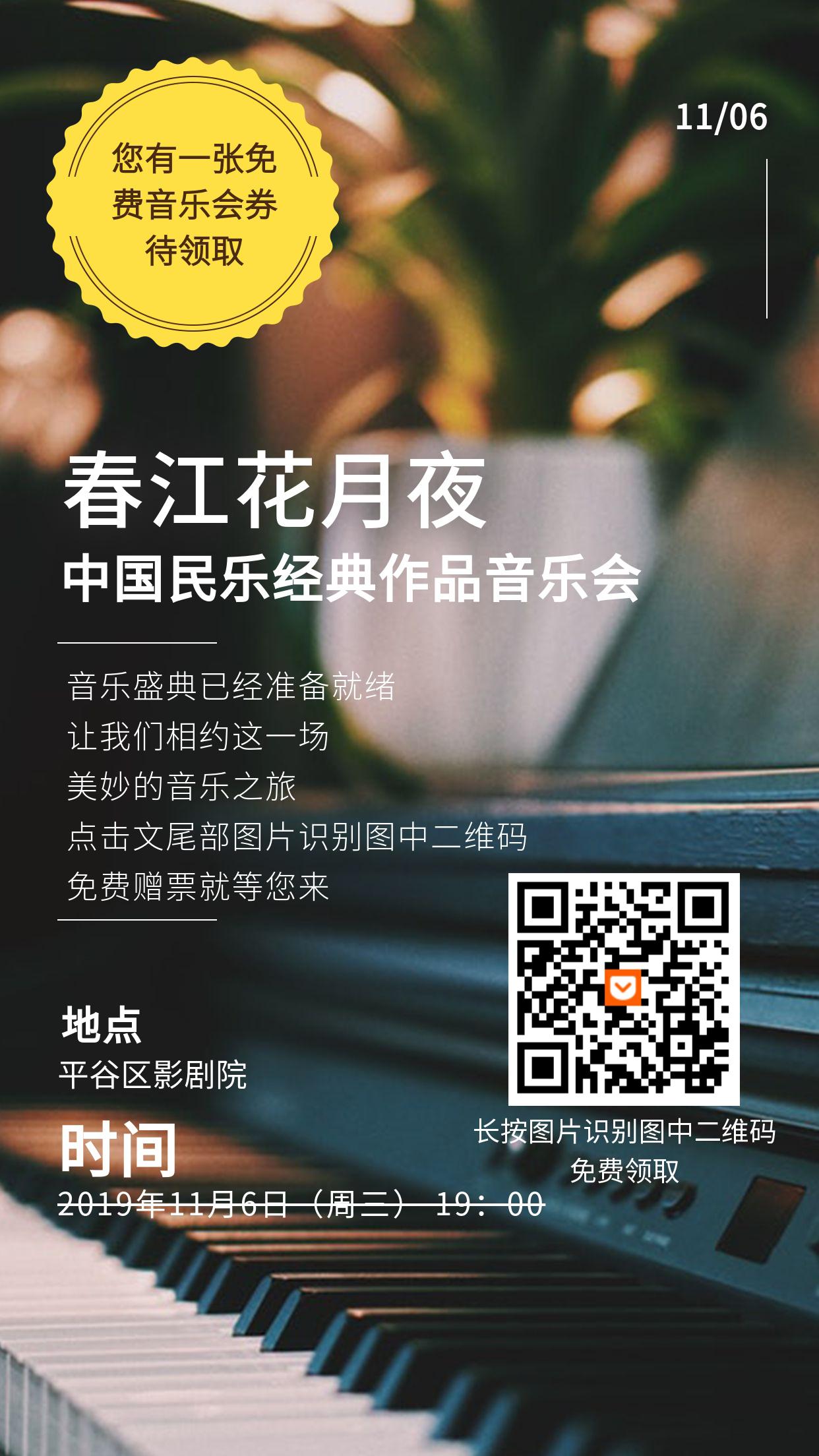 """""""平谷音乐厅""""春江花月夜---中国民乐经典作品音乐会等你来!"""