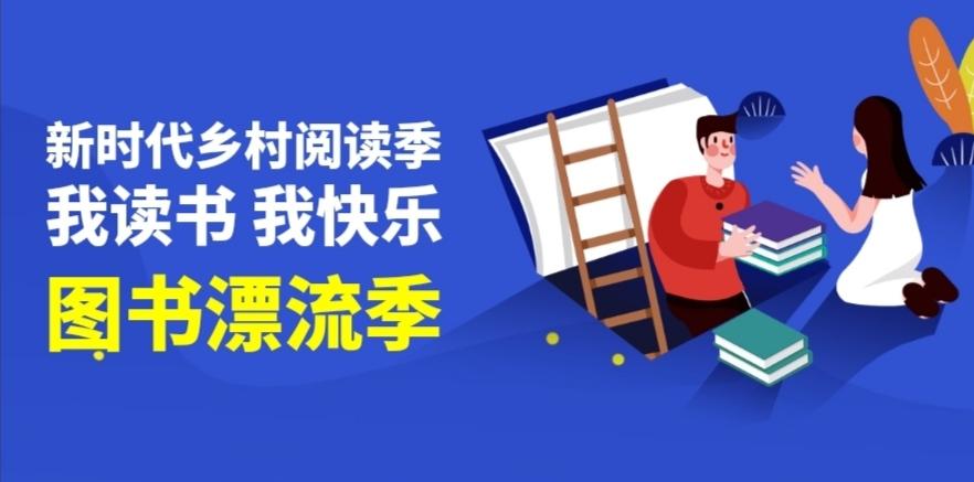 """新时代乡村阅读季""""我读书 我快乐""""阅读分享——图书漂流活动"""