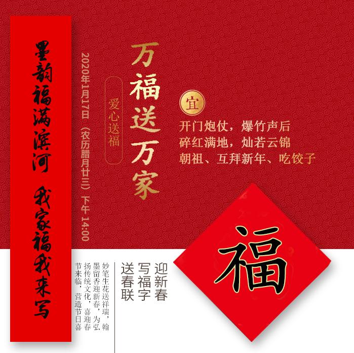 """""""万福送万家——墨韵福满滨河 我家福我来写""""群众迎新春写春联活动"""