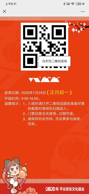 2020年北京平谷京东文化庙会隆重登场,免费抢票进行中……