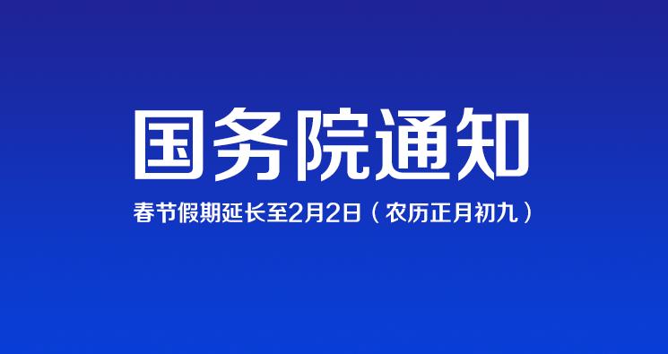 定了!国务院通知:2020年春节假期延长至2月2日