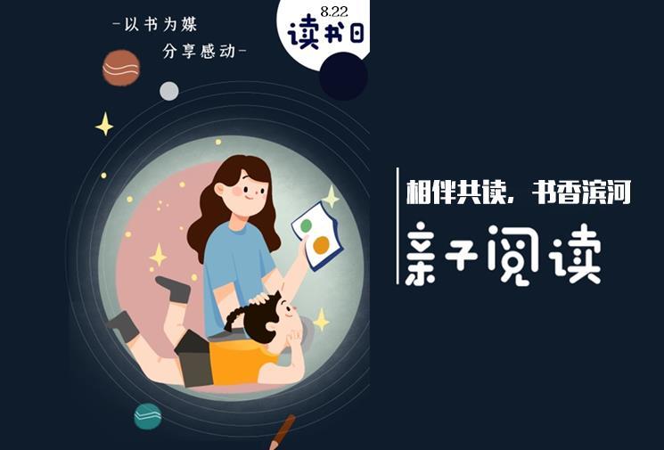 """""""相伴共读,书香滨河""""亲子阅读活动暨垃圾分类宣传活动"""